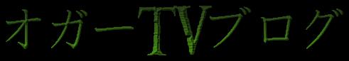 オガーTVブログ